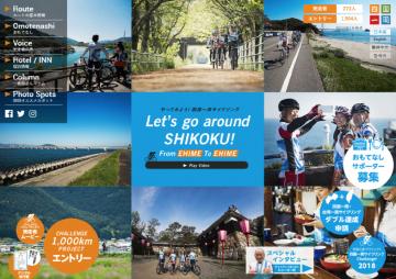 四国一周サイクリング・オリジナルグッズ オンラインショップで発売中!