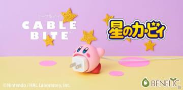 iPhone純正ケーブル用アクセサリー「CABLE BITE BIG」に「星のカービィ」が初登場!4月25日に発売