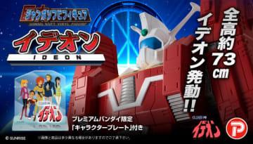 「ジャンボソフビフィギュア 伝説巨神イデオン」59,400円(税込)(C)SUNRISE