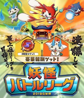 「妖怪ウォッチ ワールド」プレイヤー同士で対戦ができる機能「妖怪バトルリーグ」が登場!