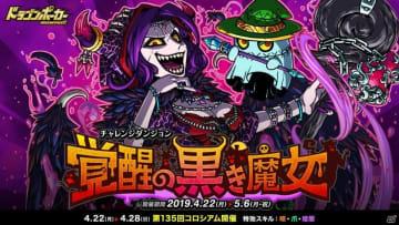 「ドラゴンポーカー」復刻チャレンジダンジョン「覚醒の黒き魔女」が開催!