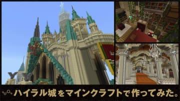 『ゼルダの伝説 BotW』のハイラル城を『マイクラ』で再現―公認プロマインクラフターによる本気の作品をご覧あれ!