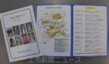 富岡製糸場世界遺産伝道師協会が作製した小冊子「群馬の蚕神めぐり」