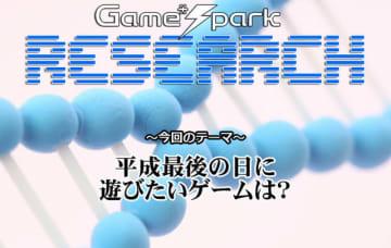 【リサーチ】『平成最後の日に遊びたいゲームは?』回答受付中!