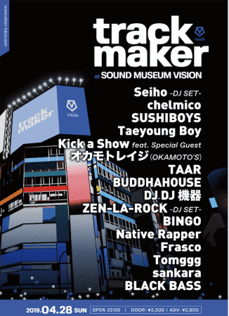 Kick a Show、オカモトレイジ(OKAMOTO'S)、TAARの出演が決定!!! 毎年恒例のtrackmaker~GW SPECIAL~最終ラインナップが確定!!!