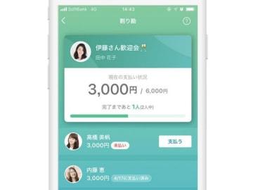 PayPayアプリに「わりかん」機能追加。毎日総額100万円を還元するキャンペーンも