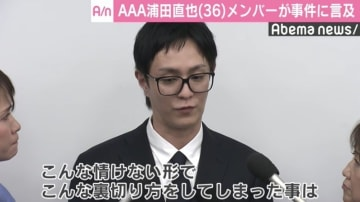 AAA西島隆弘がソロ公演で宇野実彩子がSNSで謝罪、浦田直也の逮捕受け