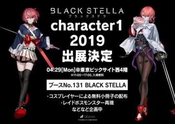 『BLACK STELLA -ブラックステラ-』今井麻美さん&佐倉綾音さんらキャスト7名、シナリオ執筆者11名を追加で発表!