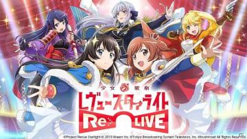 「少女☆歌劇 レヴュースタァライト -Re LIVE-」のグローバル版が配信!英語・韓国語・中国語に対応