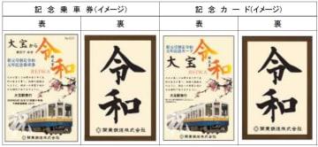 新元号「令和」を記念した「ヘッドマーク付き記念列車の運行」と「記念乗車券&記念カードの発売」――関東鉄道発表