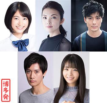 NHK宮崎発地域ドラマの主演に池間夏海! その両親を田中麗奈、玉山鉄二が演じる