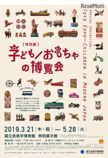 特別展「子ども/おもちゃの博覧会」