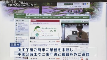 「23日に爆破」の文書届く 三田市役所などに爆破予告
