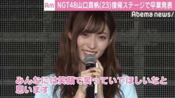 山口真帆が101日ぶりの舞台でNGT48卒業発表、メンバーやファンに「みんなには笑顔で」