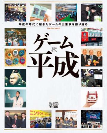 4月25日に発売する『ファミ通』に平成のゲーム業界を振り返る特集が掲載される