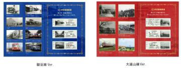 伊豆箱根鉄道、4月27日に改元記念乗車券セット発売