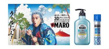 ネイチャーラボ、「MARO」から「3Dボリュームアップシャンプー」のクールタイプを限定発売