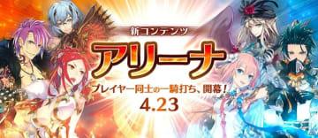 「イドラ ファンタシースターサーガ」大型アップデートが4月23日に実施!新コンテンツ「アリーナ」が実装