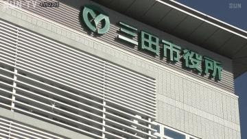 三田市民の反応 「23日に爆破」の文書 三田市役所に爆破予告