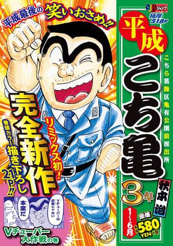 「平成こち亀 3年1~6月」のカバー (C)秋本治・アトリエびーだま/集英社