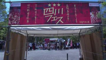 四川の麻辣味が日本人の舌をとりこに 四川フェス、東京で開催