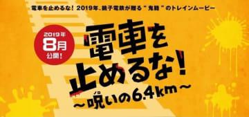 銚子電鉄が「電車を止めるな!」を制作