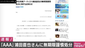 AAAリーダー浦田直也さんを無期限謹慎処分 エイベックス・マネジメント