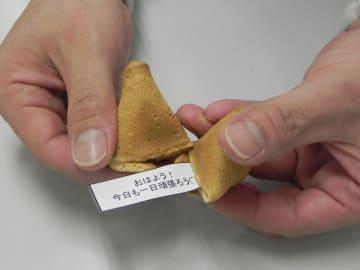 煎餅の中にメッセージカードを入れた