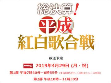 """NHK『平成紅白歌合戦』は""""紅白の裏""""をどれだけ暴露する? 和田アキ子、長渕剛問題は……"""