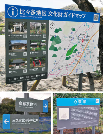 比々多神社駐車場の案内板(写真上)と心敬塚の解説看板(右下)、方向案内板