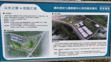 「トンネル内のデータセンター」インフラ工事終える 貴州市