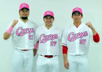 限定ユニホームを披露する中崎(左)、会沢(中)、野間の各選手