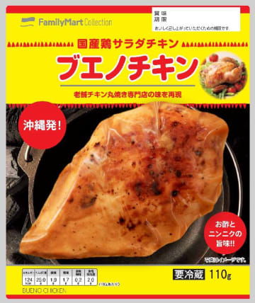 全国のファミリーマートで販売される予定のブエノチキン(沖縄ファミリーマート提供)