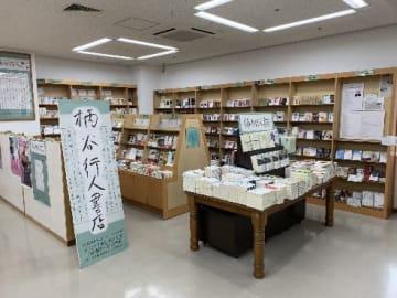 ジュンク堂池袋本店に教員が700冊を選書 「立教大学文学部書店~池袋に文化の灯台を~」を開店