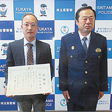 感謝状を贈られた前田太陽さん(左)=深谷署(同署提供)