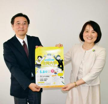 セミナーをPRする西内学長(右)と遠藤さん