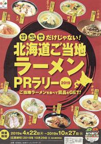 「北海道ご当地ラーメンPRラリー2019」のポスター