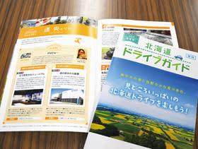 道内のサービスエリアなどで配布している「北海道ドライブガイド2019春夏版」