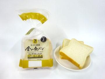 セブン&アイ/そのまま食べてもおいしい「金の食パン」刷新