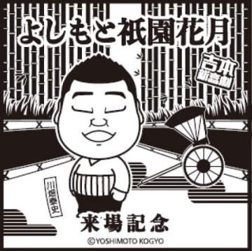 吉本新喜劇60周年 よしもと祇園花月来場記念スタンプラリー開催
