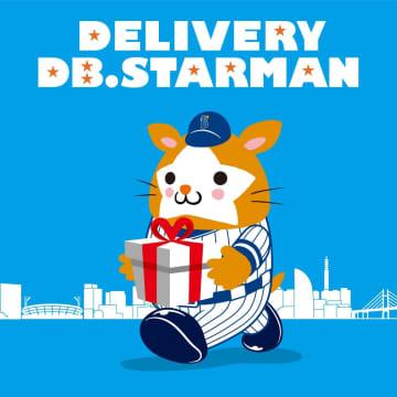 お仕事DB.スターマン