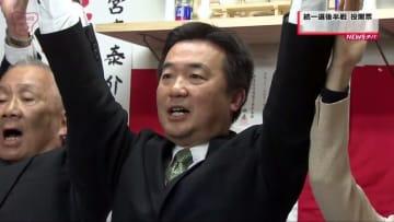 習志野市長選 現職宮本泰介氏が3期目当選「リードしていく街づくりを」