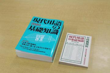 「現代用語の基礎知識」最新版(2019年・左)と、創刊復刻版(1998年版付録・右)