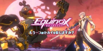 未来型アクションRPG「Project VGAME(仮)」の正式タイトル名が「Equinox~侵食されたセカイ~」に決定!