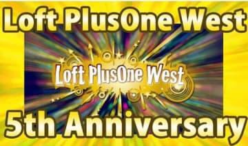 大阪 Loft PlusOne West、2019年ゴールデンウィークのイベント一挙公開! ありとあらゆる世界のコミュニケーションの輪が広がる「タブーなき言論空間」