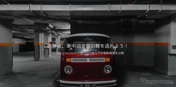 車中泊および予約が可能な駐車場をまとめた特設ページ