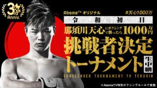 那須川への挑戦者決定トーナメントが開催(C)AbemaTV