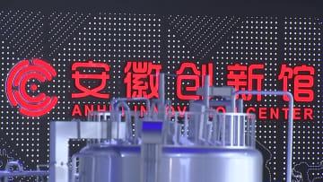 初のイノベーション·テーマ館、間もなく開館 安徽省