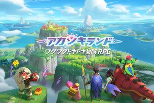 『アカツキランド』事前登録を開始─独特なセルアニメーション風デザインが目を惹くワクワクドキドキ冒険RPG!