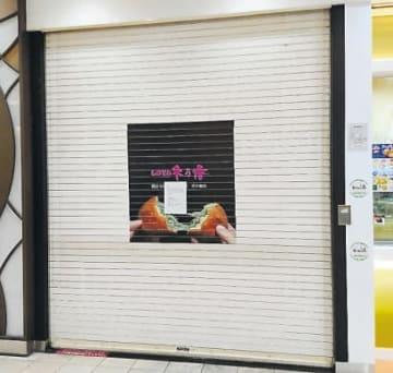シャッターに営業停止を知らせる張り紙が掲示されたJR仙台駅構内の店舗